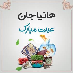 هانیا جان عیدت مبارک طرح تبریک سال نو