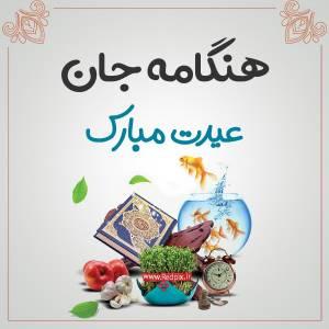 هنگامه جان عیدت مبارک طرح تبریک سال نو