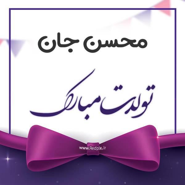 محسن جان تولدت مبارک طرح پاپیون بنفش