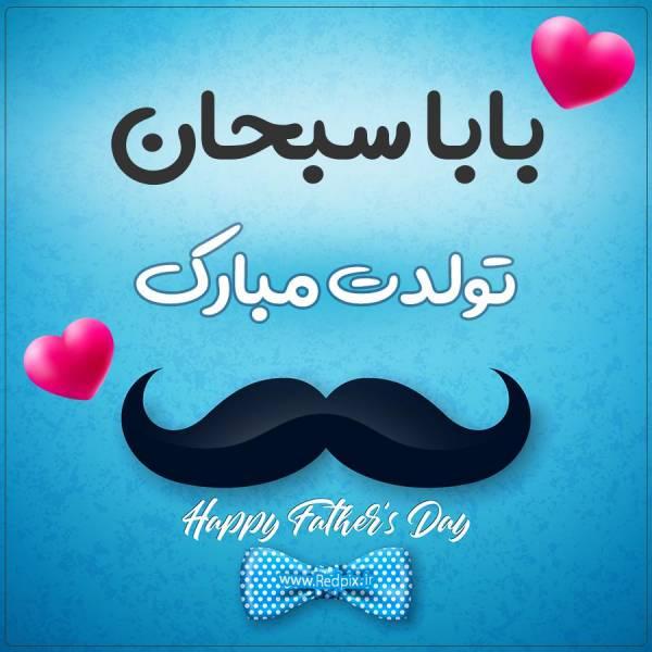 بابا سبحان تولدت مبارک طرح تبریک تولد آبی