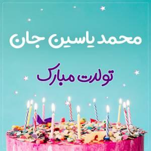 تبریک تولد محمد یاسین طرح کیک تولد