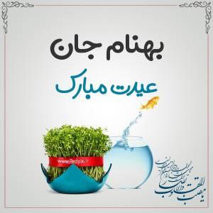 بهنام جان عیدت مبارک طرح تبریک سال نو