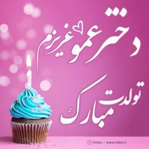 دختر عمو عزیزم تولدت مبارک طرح تبریک تولد