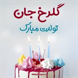 گلرخ جان تولدت مبارک طرح کیک تولد