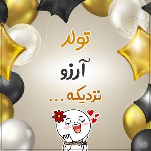 تولد آرزو نزدیکه طرح بادکنک طلایی تولدم مبارک