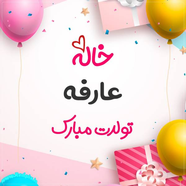خاله عارفه تولدت مبارک طرح هدیه تولد