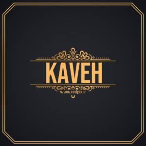 کاوه به انگلیسی طرح اسم طلای Kaveh