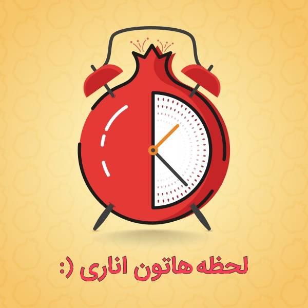 یلدا یعنی یادمان باشد که زندگی آن قدر کوتاه است