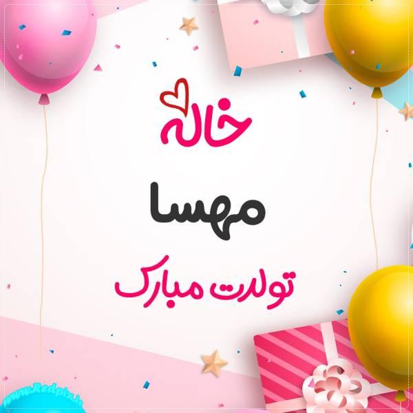 خاله مهسا تولدت مبارک طرح هدیه تولد