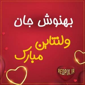 بهنوش جان ولنتاین مبارک عزیزم طرح قلب