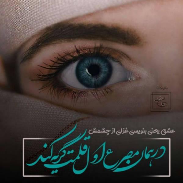عشق یعنی بنویسی غزلی از چشمش