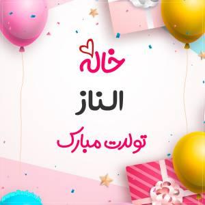 خاله الناز تولدت مبارک طرح هدیه تولد