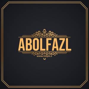 ابوالفضل به انگلیسی طرح اسم طلای Abolfazl