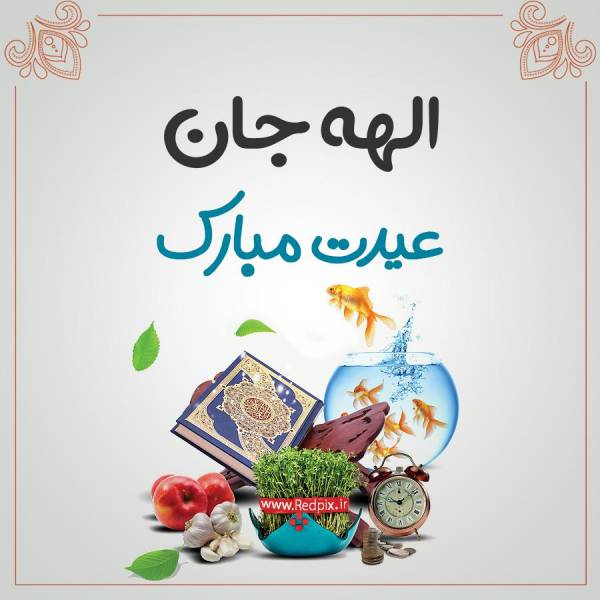 الهه جان عیدت مبارک طرح تبریک سال نو