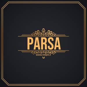 پارسا به انگلیسی طرح اسم طلای Parsa