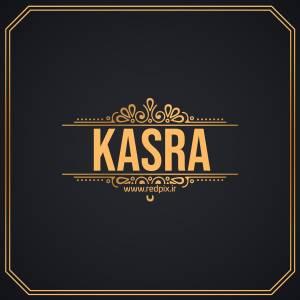 کسری به انگلیسی طرح اسم طلای Kasra