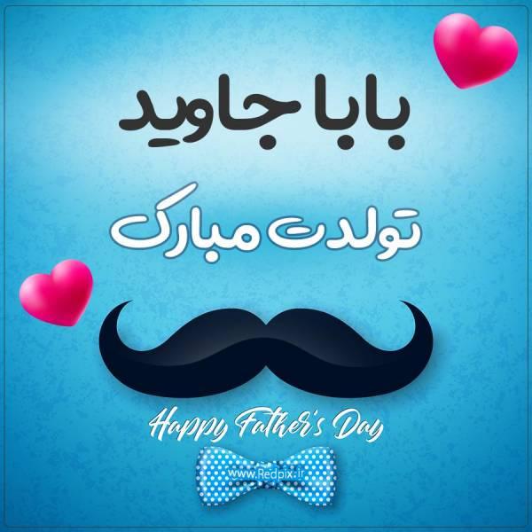 بابا جاويد تولدت مبارک طرح تبریک تولد آبی