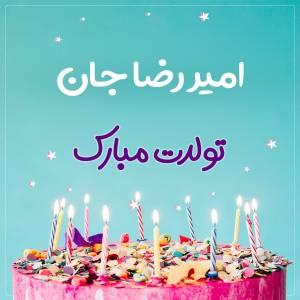 تبریک تولد امیر رضا طرح کیک تولد