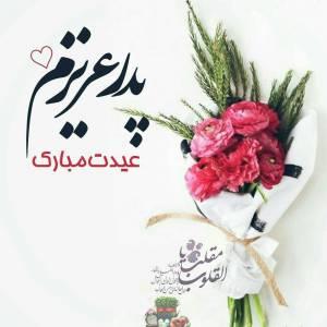 پدر عزیزم عیدت مبارک