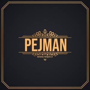 پژمان به انگلیسی طرح اسم طلای Pejman