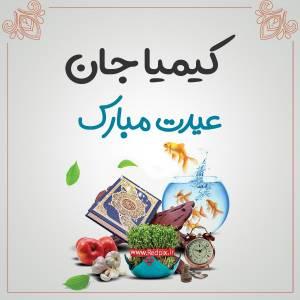 کیمیا جان عیدت مبارک طرح تبریک سال نو