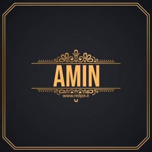 امین به انگلیسی طرح اسم طلای Amin