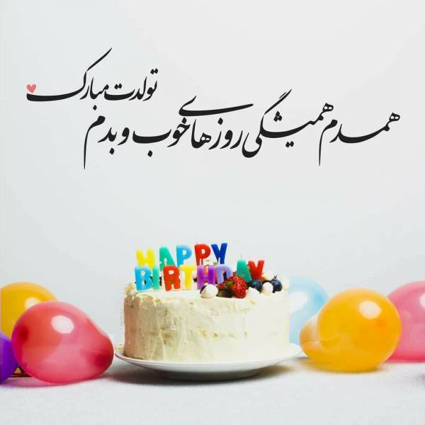 همدم همیشگی روزهای خوب و بدم تولدت مبارک طرح کیک