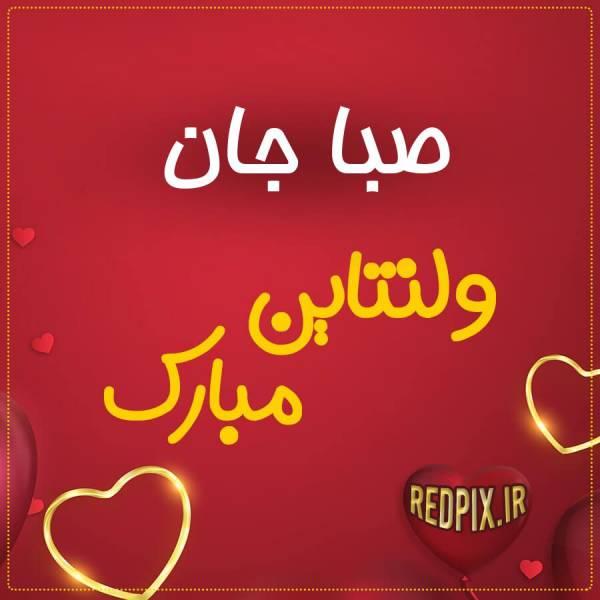 صبا جان ولنتاین مبارک عزیزم طرح قلب