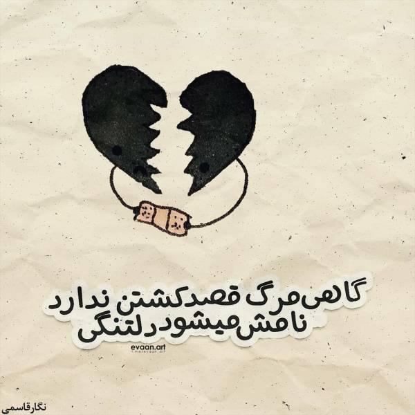 گاهی مرگ قصد کشتن ندارد نامش میشود دلتنگی