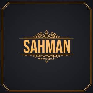 سامان به انگلیسی طرح اسم طلای Sahman