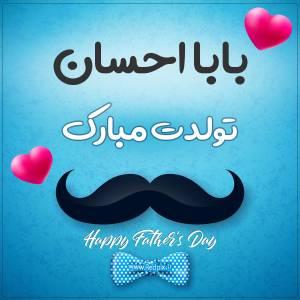 بابا احسان تولدت مبارک طرح تبریک تولد آبی