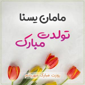 مامان یسنا تولدت مبارک عزیزم طرح دسته گل