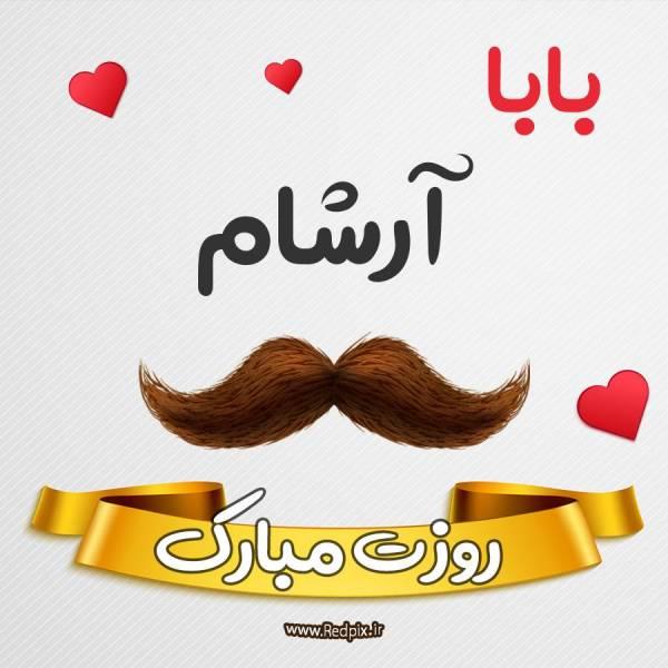 بابا آرشام روزت مبارک طرح روز پدر