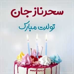 سحرناز جان تولدت مبارک طرح کیک تولد