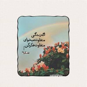 اگه زندگی متفاوت میخوای متفاوت فکر کن