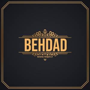 بهداد به انگلیسی طرح اسم طلای Behdad