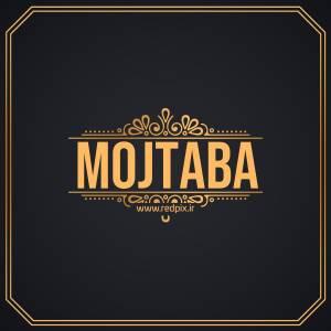 مجتبی به انگلیسی طرح اسم طلای Mojtaba