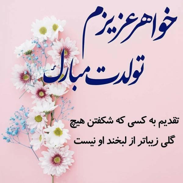 خواهر عزیزم تولدت مبارک طرح گل سفید