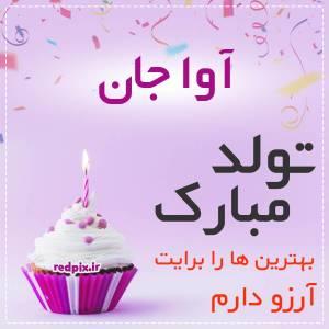 آوا جان تولدت مبارک عزیزم طرح کیک تولد
