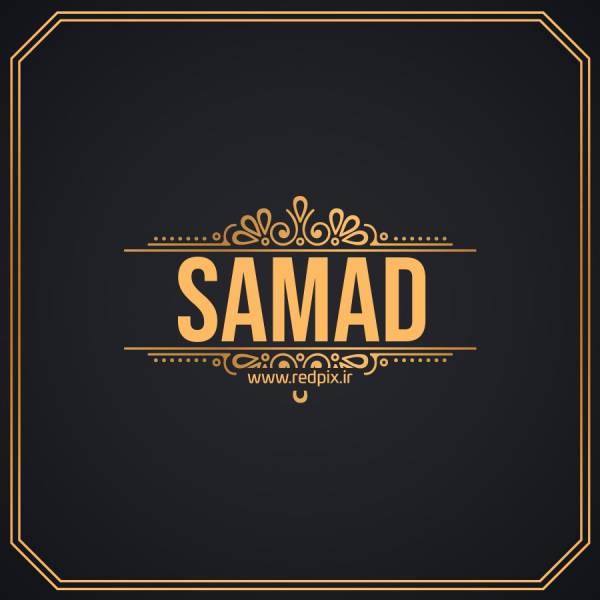 صمد به انگلیسی طرح اسم طلای Samad