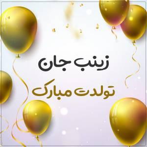 تبریک تولد زینب طرح بادکنک طلایی تولد