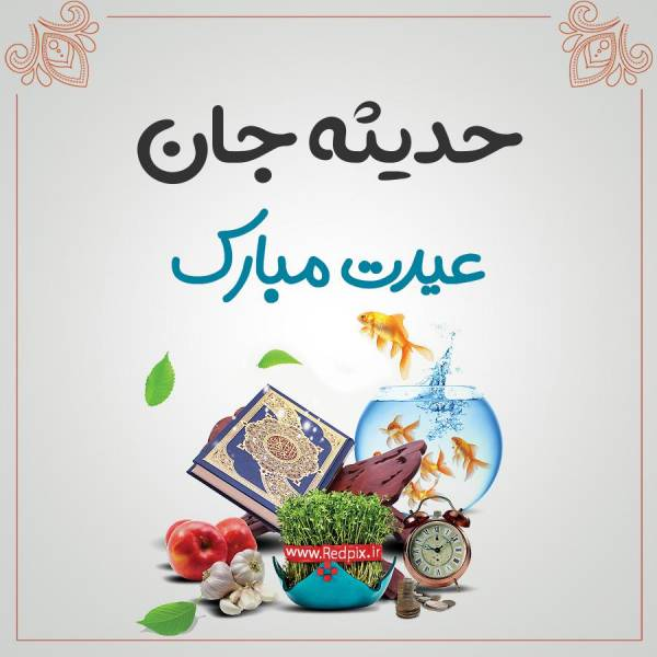 حدیثه جان عیدت مبارک طرح تبریک سال نو