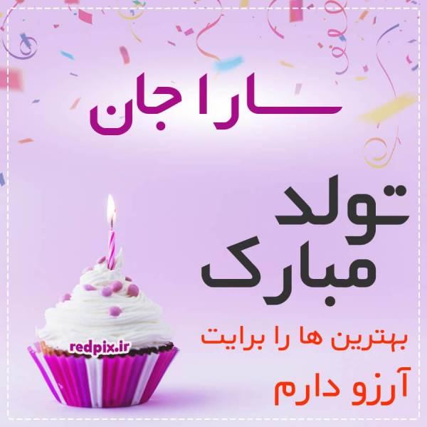 سارا جان تولدت مبارک عزیزم طرح کیک تولد