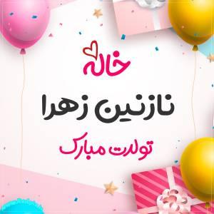 خاله نازنین زهرا تولدت مبارک طرح هدیه تولد