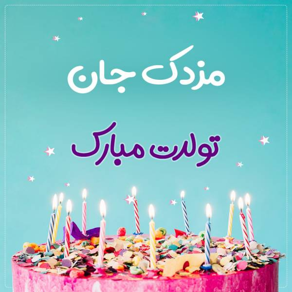 تبریک تولد مزدک طرح کیک تولد