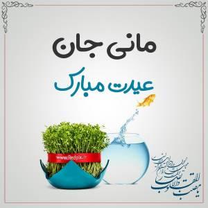 مانی جان عیدت مبارک طرح تبریک سال نو
