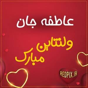 عاطفه جان ولنتاین مبارک عزیزم طرح قلب