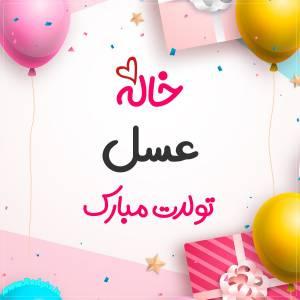 خاله عسل تولدت مبارک طرح هدیه تولد