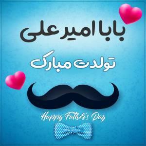 بابا امیر علی تولدت مبارک طرح تبریک تولد آبی
