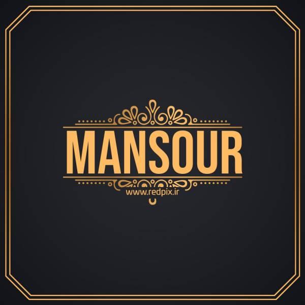 منصور به انگلیسی طرح اسم طلای Mansour